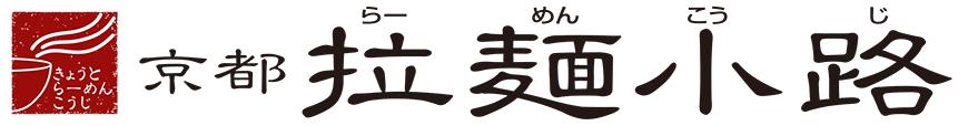 日本必吃推荐拉面在京都车站的「京都拉面小路」LOGO
