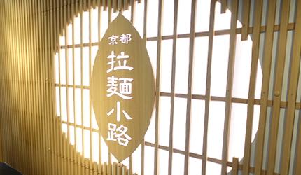 日本必吃推荐拉面在京都车站的「京都拉面小路」内部