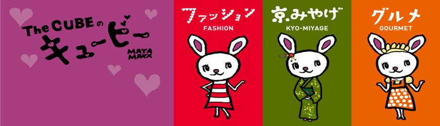 京都車站複合式商店街「The CUBE」的吉祥物