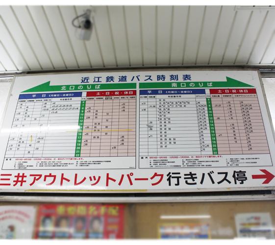 关西京都近郊最大级「三井 OUTLET PARK 滋贺龙王」巴士运行时刻表