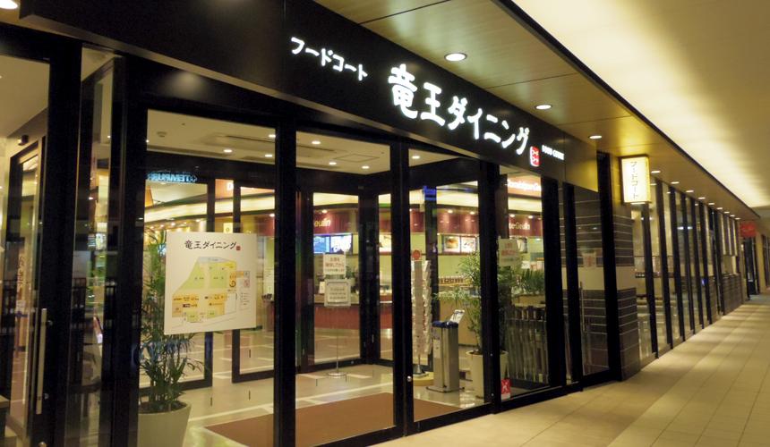 关西京都近郊最大级「三井 OUTLET PARK 滋贺龙王」用餐地点