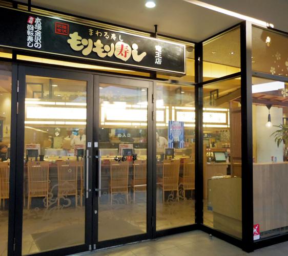 关西京都近郊最大级「三井 OUTLET PARK 滋贺龙王」回转寿司店「もりもり」