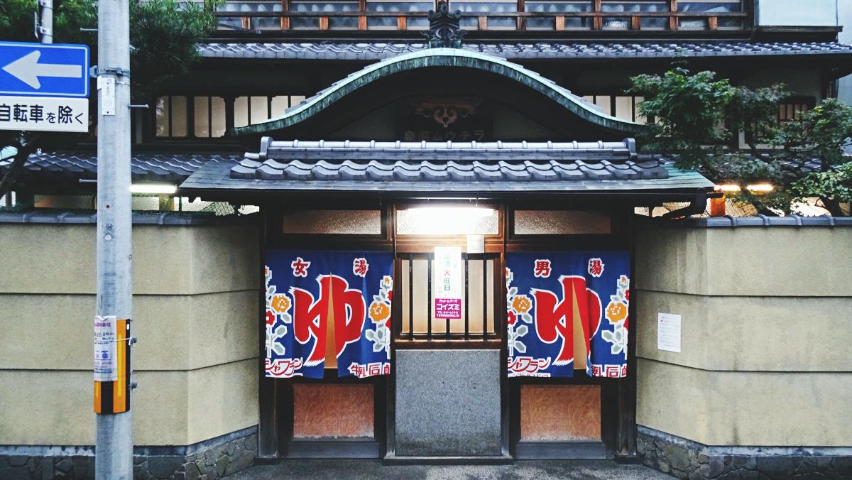 來京都體驗日本洗澡文化!一起來去特色京町錢湯!